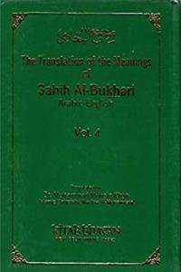 The Translation of the Meanings of Sahih Al-Bukhari (Arabic-English, Volume 4) epub download