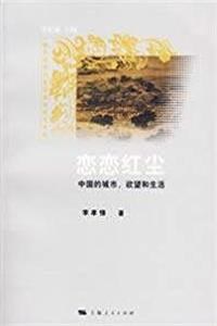 Lianlianhongchen: China s cities, desires, and life epub download